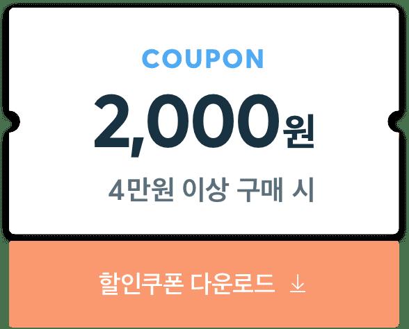 국내 티켓/입장권 2천원 할인쿠폰
