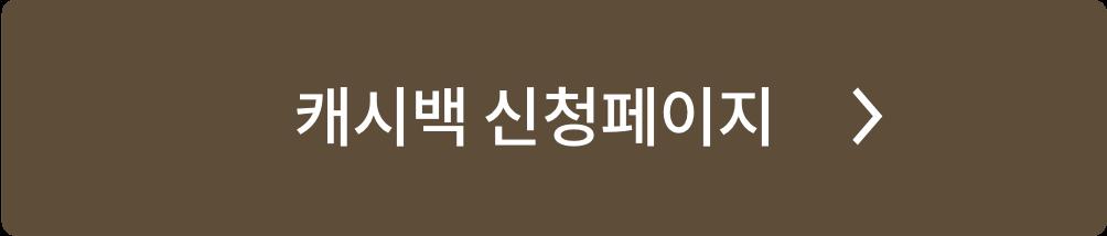 하단 유의사항 캐시백신청