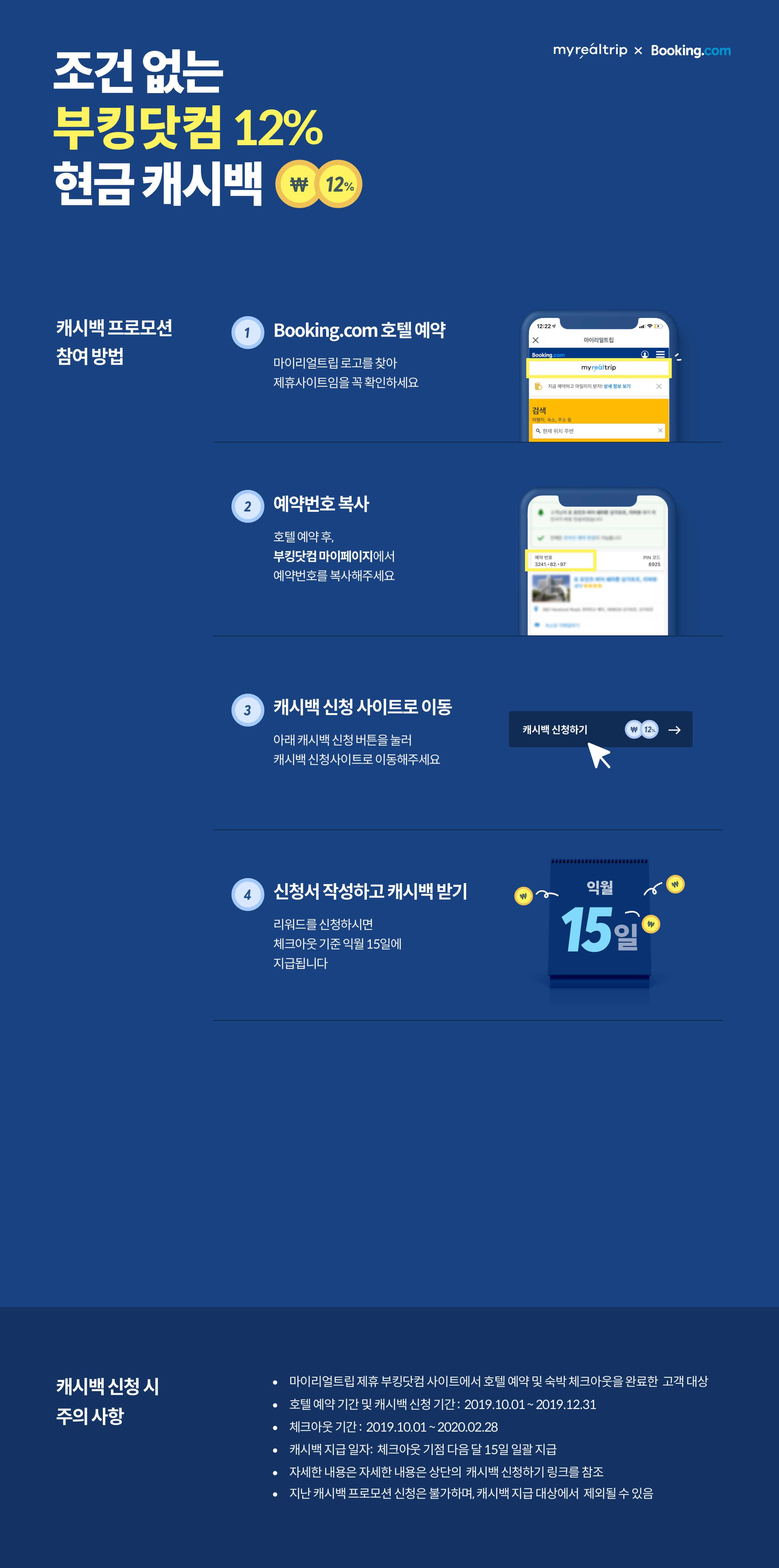 조건 없는 부킹닷컴 12% 현금 캐시백