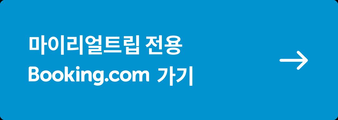 마이리얼트립 전용 부킹닷컴