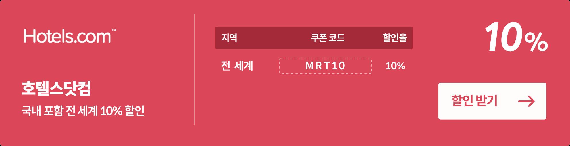 호텔스닷컴