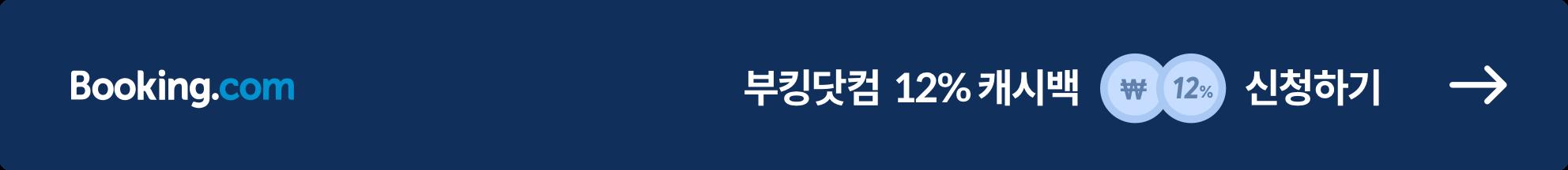 부킹닷컴 캐시백 신청