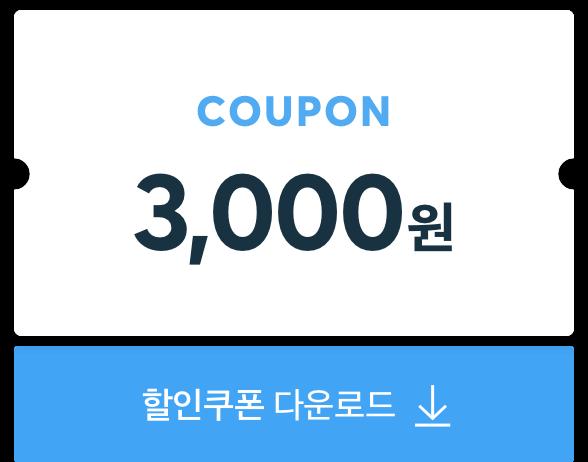 3,000원