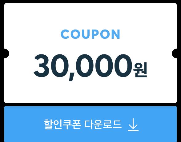 30,000원