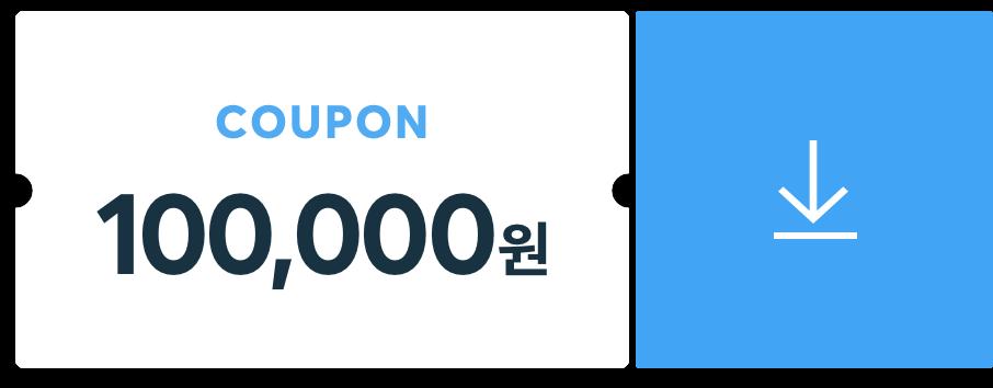 100,000원
