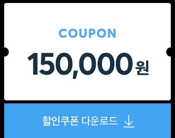 150,000원