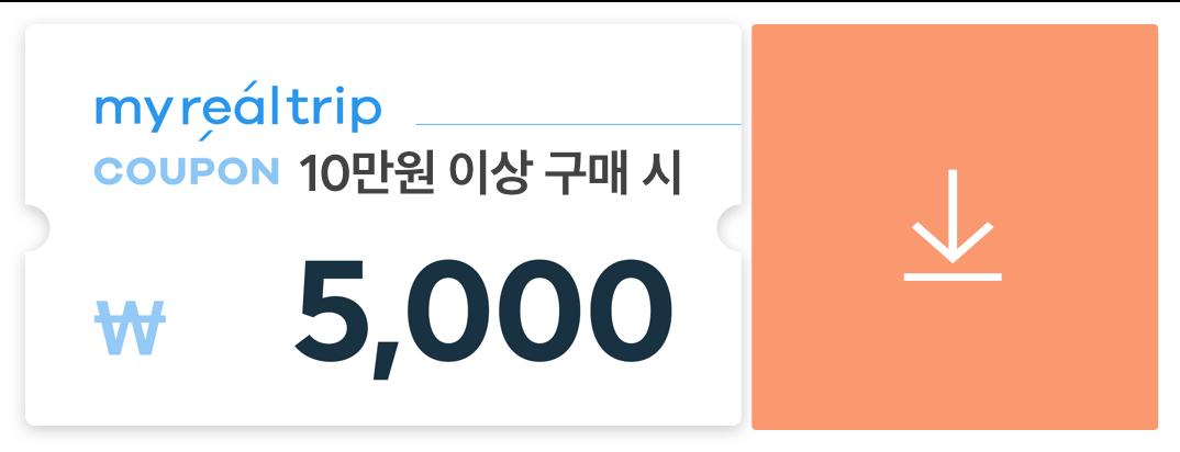 일본 테마파크/레일패스 5천원 할인쿠폰