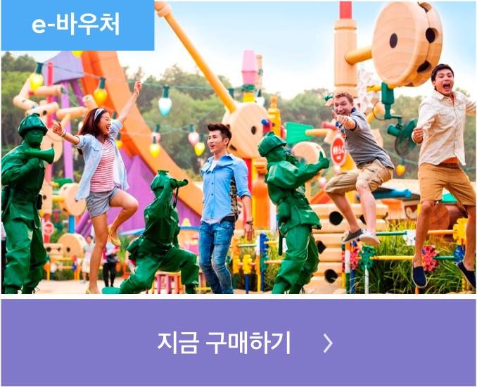 홍콩 디즈니랜드 입장권 바로가기