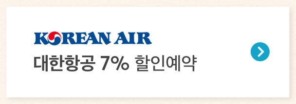대한항공 7% 할인예약 바로가기