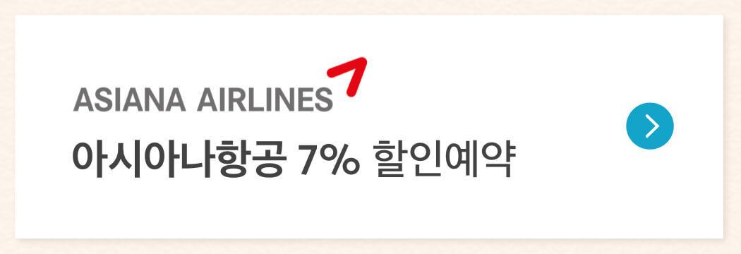 아시아나항공 7% 할인예약 바로가기