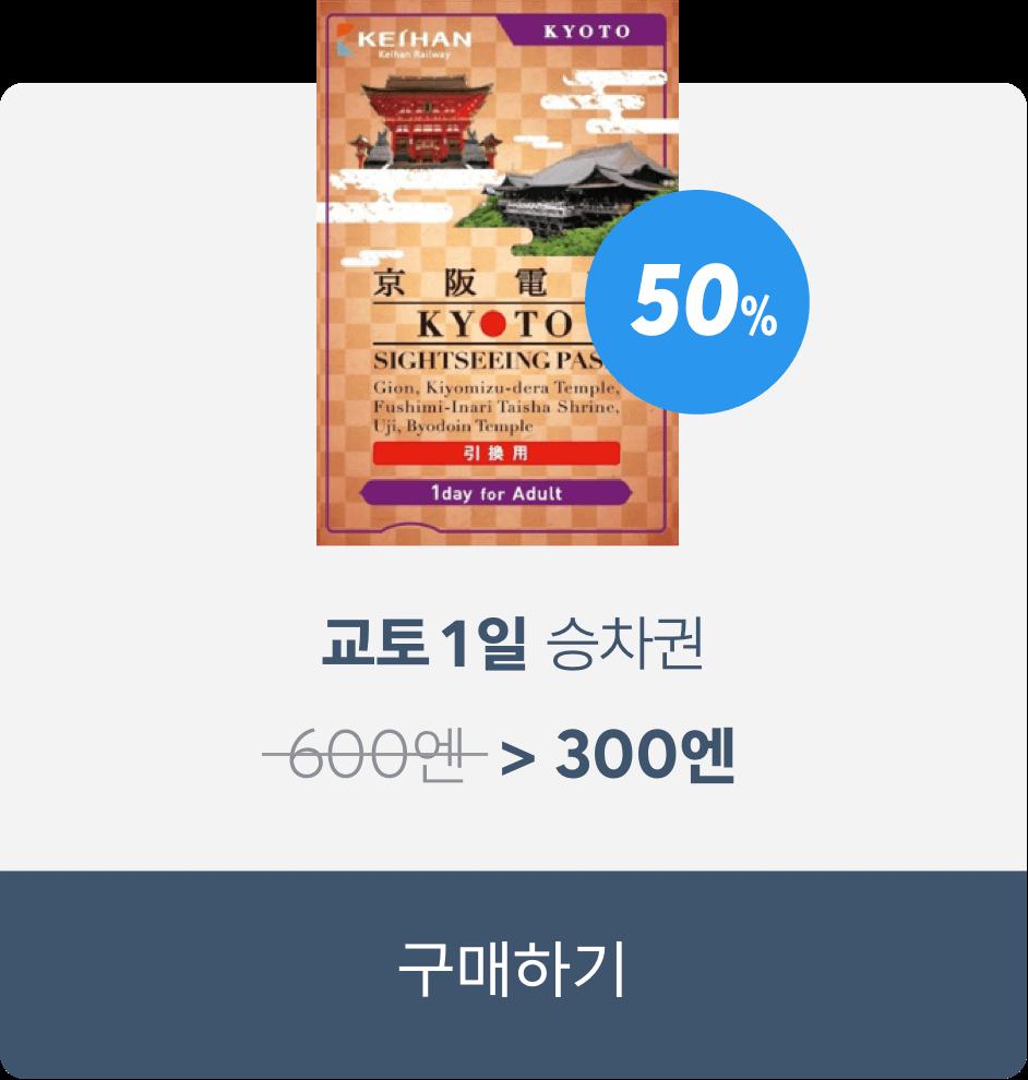 교토 1일