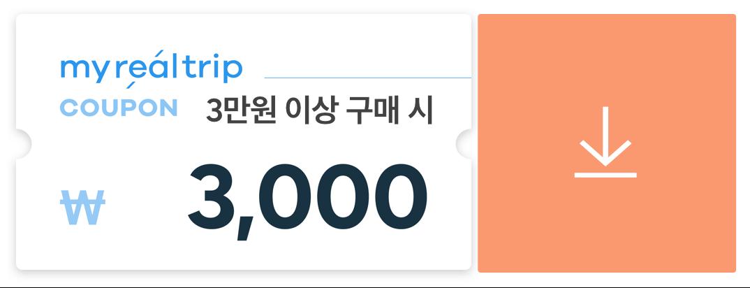 국내 티켓/입장권 3천원 할인쿠폰