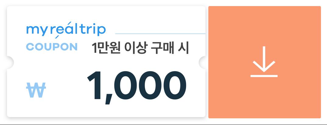 국내 티켓/입장권 1천원 할인쿠폰