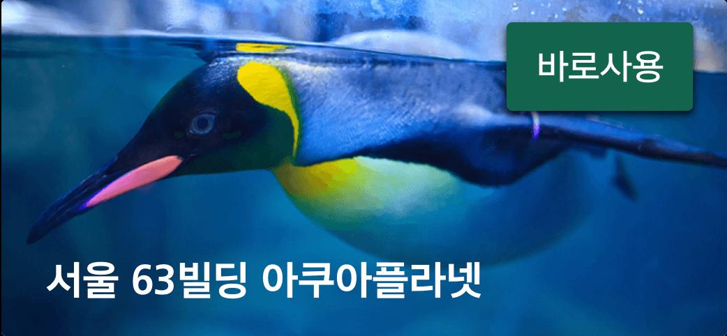 아쿠아플라넷 서울