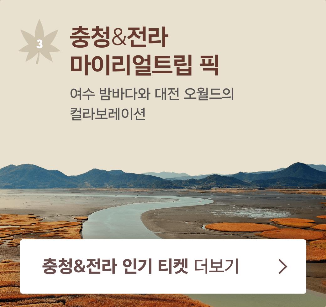 충청/전라