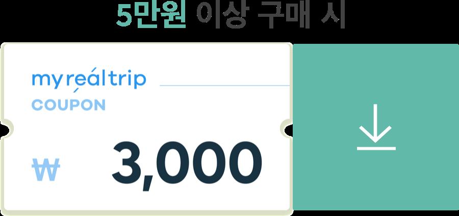 동남아 투어 3천원 할인쿠폰