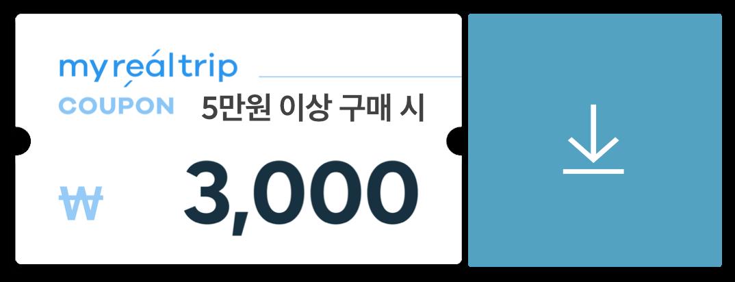 일본 3천원