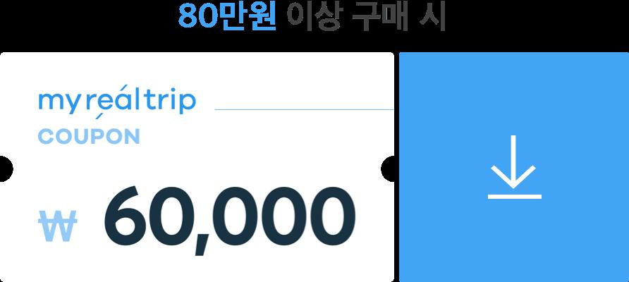 60,000원