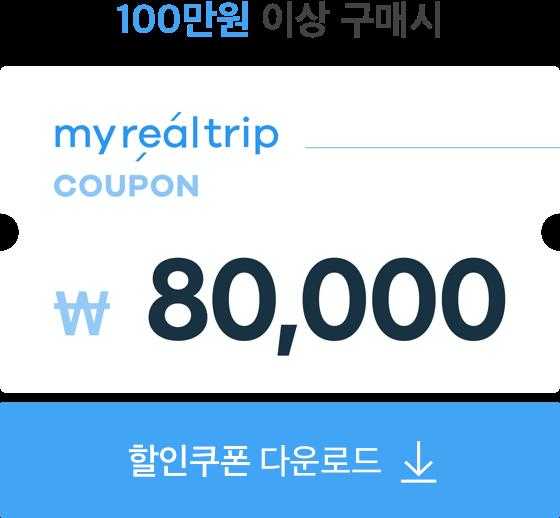 80,000원