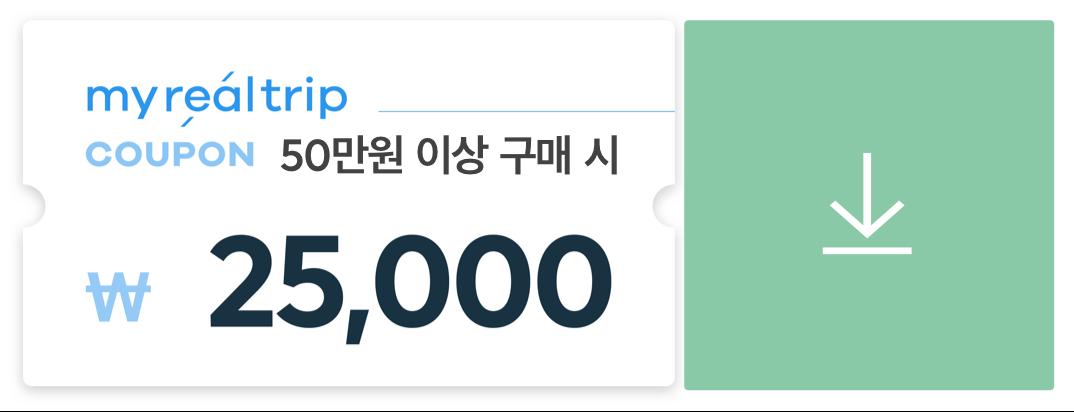 한인민박 25000원