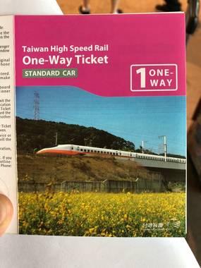대만 고속철도(THSR) 편도 이용권