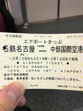 [나고야 공항 수령] 나고야 국제공항→메이테츠 나고야역 전차 편도티켓  성인권 (만12세~)