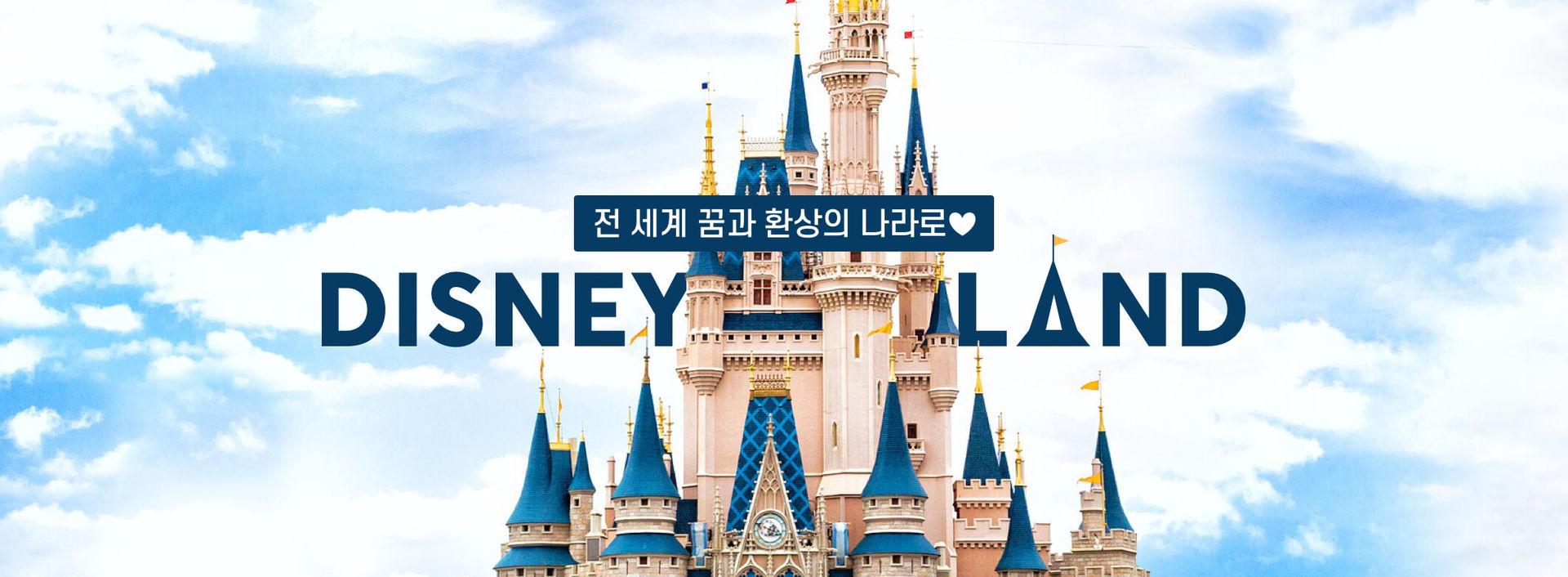 디즈니랜드