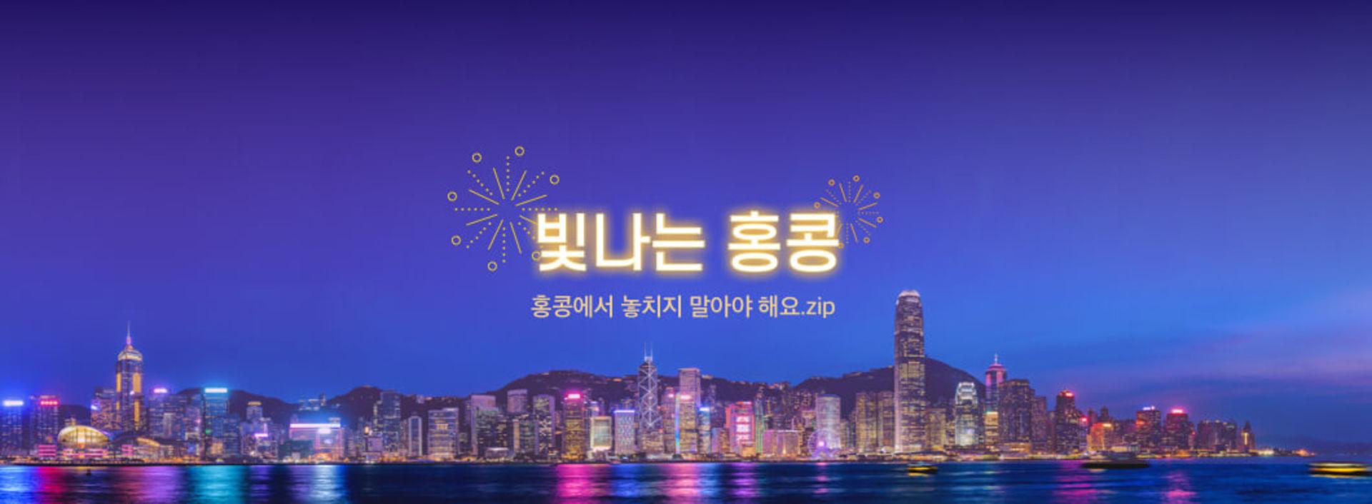 빛나는 홍콩